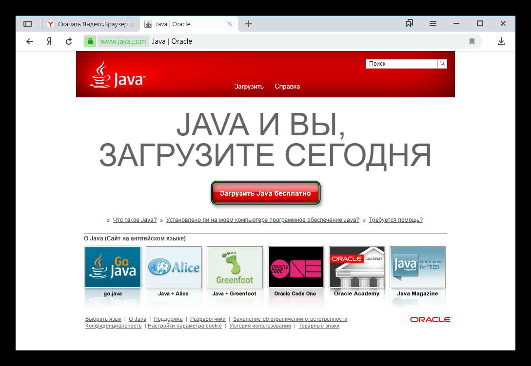 Скачать Java для Yandex Browser Бесплатно